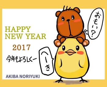 nenga_2017.jpg